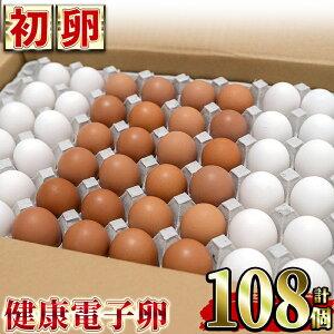 【ふるさと納税】<偶数月に発送>鹿児島県産!健康電子卵・初卵(計108個)赤卵・白卵混合の小玉サイズのたまご!【峯元養鶏】