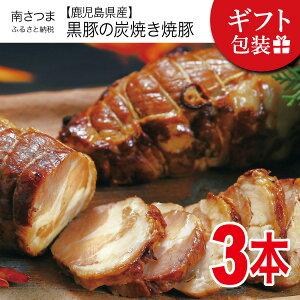 【ふるさと納税】【鹿児島県産】黒豚の炭焼き焼豚3本セット