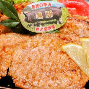【ふるさと納税】【鹿児島県産】厚切り黒豚の味噌漬け 800g