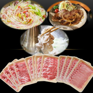 【ふるさと納税】【鹿児島県産】豚肉3種(しゃぶしゃぶ用・生姜焼き用・スライス) 3kg(250g×12パック)