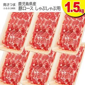 □【ふるさと納税】【鹿児島県産】豚ロース しゃぶしゃぶ用 1.5kg