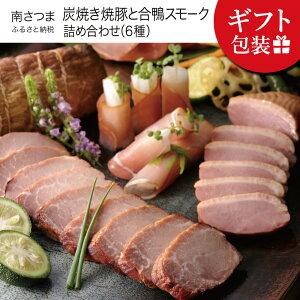 【ふるさと納税】炭焼き焼豚と合鴨スモークの詰め合わせ(6種)