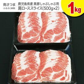 □【ふるさと納税】【鹿児島県産】黒豚 しゃぶしゃぶ用 肩ローススライス 1kg(500g×2)