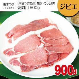 □【ふるさと納税】【南さつまジビエ】鹿児島県南さつま産 猪(いのしし)肉 焼肉用900g