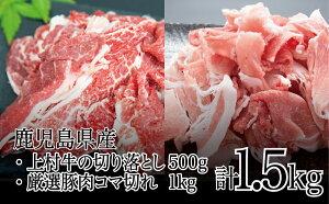 【ふるさと納税】【鹿児島県産】上村牛切り落とし500g&豚肉コマ切れ1kg(合計1.5kg) 訳あり 国産牛肉 国産豚肉 小分けパック 冷凍保存 カレー 肉じゃが 炒め物 お肉 送料無料 【2019年度ふるさと