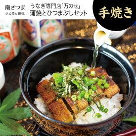 □【ふるさと納税】【鹿児島県産 鰻】うなぎ専門店「万のせ」蒲焼とひつまぶしセット