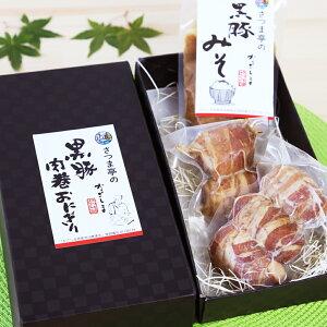 【ふるさと納税】【地元で大人気】料亭の黒豚肉巻おにぎり5個・黒豚みそセット