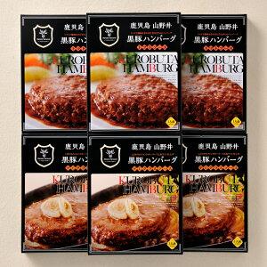 【ふるさと納税】黒豚ハンバーグ詰め合わせ(2種)