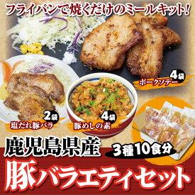 【ふるさと納税】【鹿児島県産】豚バラエティセット10食
