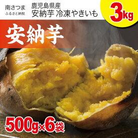 【ふるさと納税】【鹿児島県産】安納芋 冷凍やきいも 3kg(500g×6)