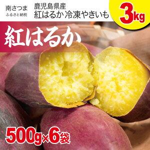 【ふるさと納税】【鹿児島県産】紅はるか 冷凍やきいも 3kg(500g×6)