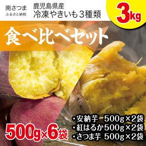 【ふるさと納税】【鹿児島県産】安納芋付き 冷凍やきいも3種食べ比べセット 3kg(2袋×6)