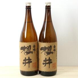 □【ふるさと納税】【蔵元直送】櫻井酒造 金峰櫻井1.8L×2