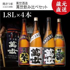 【ふるさと納税】【蔵元直送】萬世酒造 萬世飲み比べ1.8L×4本セット