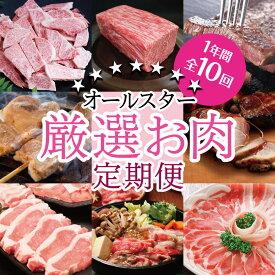 □【ふるさと納税】オールスター厳選お肉定期便
