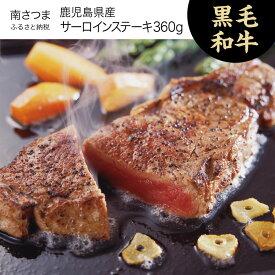 □【ふるさと納税】【鹿児島県産】黒毛和牛 サーロインステーキ 360g(180g×2)