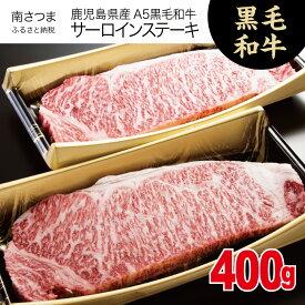 □【ふるさと納税】【鹿児島県産】A5 黒毛和牛 サーロインステーキ 400g