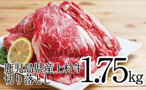 【ふるさと納税】【自慢の自社ブランド牛】鹿児島県産 上村牛切り落とし 1.75kg(250g×7P) たっぷり切り落とし-国産牛 牛肉 国産 ブランド和牛 大容量 牛丼 肉じゃが お肉 カミチク 送料無料