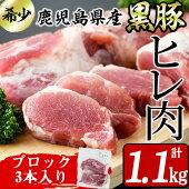 【ふるさと納税】鹿児島県産黒豚ロース・バラしゃぶしゃぶセット
