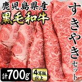 鹿児島県産和牛すき焼きセット