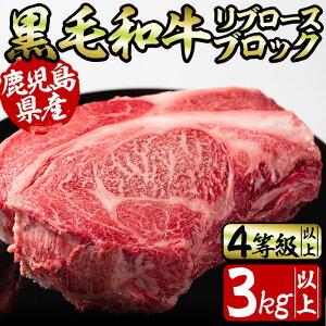 【ふるさと納税】鹿児島県産!黒毛和牛リブロースブロック肉<3kg以上>4等級以上!自慢の牛肉を塊肉のままお届け!厚切りステーキ、焼肉、BBQなどで豪快に!【サンキョーミート】g4-001