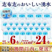 【ふるさと納税】志布志のおいしい湧水500ml×24本・2L×6本(計2ケース)<弱酸性・軟水>【霧島湧水】A-105
