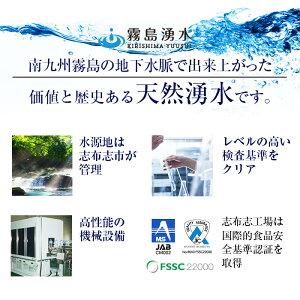 【ふるさと納税】天然シリカ水【霧島湧水】A-081
