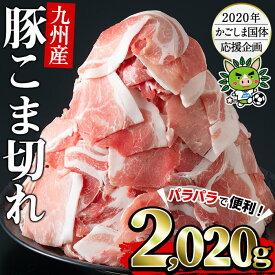 【ふるさと納税】九州産!豚小間切れ 計2,020g(405g×5P)パラパラで使いやすく、安心・安全な豚こま切れ肉を2kg以上お届け!毎日の料理に大活躍の小分けパックでジッパー付き袋入りの豚肉です【ナンチク】 a0-021