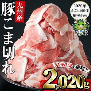【ふるさと納税】九州産!豚小間切れ 計2,020g(405g×5P)パラパラで使いやすく、安心・安全な豚こま切れ肉を2kg以上お届け!毎日の料理に大活躍の小分けパックでジッパー付き袋入りの豚肉で