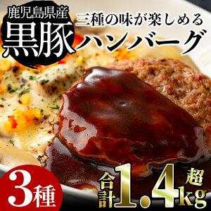 【ふるさと納税】【毎月数量限定】3種の味が楽しめる鹿児島県産黒豚肉のハンバーグ(合計1.4kg超・約120g×4P×3種)定番デミグラスソース、トマトソースにハニーマスタードソースの3種♪バン