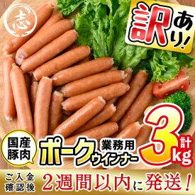 【ふるさと納税】【訳あり・業務用】<入金確認後、2週間以内に発送!>合計3kg!どんどん使える!ポークウインナー(1kg×3袋)毎日のお料理に安心・安全な国産豚肉を使用したウィンナーソーセージ!簡易包装でお届け【ナンチク】 a0-152