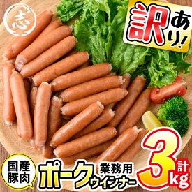 【ふるさと納税】【訳あり・業務用】合計3kg!どんどん使える!ポークウインナー(1kg×3袋)毎日のお料理に安心・安全な国産豚肉を使用したウィンナーソーセージ!簡易包装でお届け【ナンチク】 a0-152