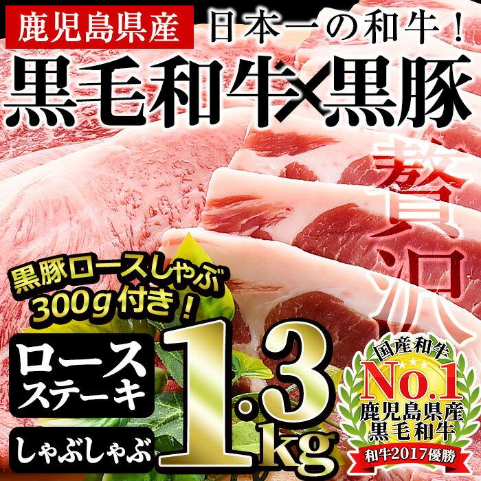 【ふるさと納税】和牛日本一!鹿児島黒毛和牛肉ロースステーキ・鹿児島黒豚肉ロースステーキセット<計1kg>に黒豚ロースしゃぶしゃぶを新たに追加!【豚肉増量で計1.3kg】【ナンチク】 B0-011