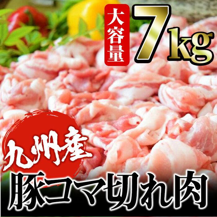 【ふるさと納税】限定!お得!大容量!安心安全九州産の豚コマ切れがなんと7kg!(500g×14パック)野菜炒めや豚汁・カレーなど。幅広い料理を楽しめる大容量! 【ナンチク】 B-055