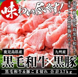 【ふるさと納税】限定!大容量!計3.7kg!日本一の和牛!最高級の鹿児島黒毛和牛と安心安全九州産豚肉のコマ切れセット。焼きしゃぶやカレーや焼肉・お鍋などで大活躍!【ナンチク】B0-058