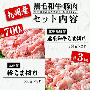 【ふるさと納税】限定!九州産豚コマ切れ・和牛コマ切れ【ナンチク】B-056