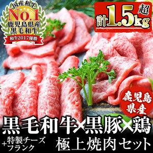 【ふるさと納税】日本一の鹿児島黒毛和牛と鹿児島黒豚に特製チーズフランク・焼肉のタレがついた極上焼肉セット!さらに黒さつま鶏(150g)付きで<計1.5kg以上!>【ナンチク】b5-061