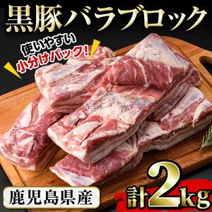 【ふるさと納税】豚の飼養頭数日本一!鹿児島県産黒豚バラブロック計2kg(約500g×4本)角煮、チャーシュー、手作りベーコンなどに最適な国産豚肉の塊肉を小分けパックでお届け【ナンチク】b