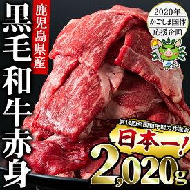 【ふるさと納税】<2020年4月に発送予定>日本一の和牛!鹿児島県産黒毛和牛モモスライス 計2,020g(505g×3P、さらに505gを1P!)きめ細かな霜降りが特徴の牛肉をすきやき、しゃぶしゃぶで!【ナンチク】 b5-080