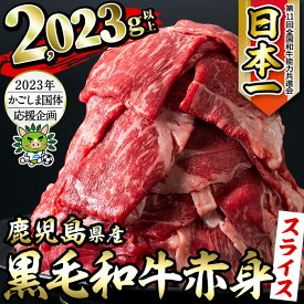 【ふるさと納税】日本一の和牛!鹿児島県産黒毛和牛モモスライス 計2,023g以上(506g×3P、さらに506gを1P!)きめ細かな霜降りが特徴の牛肉!国産の牛肉をすきやき、しゃぶしゃぶで!【ナンチク】 b5-080
