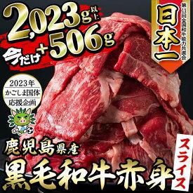 【ふるさと納税】【数量限定】今だけ!計2,500g以上!日本一の和牛!鹿児島県産黒毛和牛モモスライス 計2,023g以上(506g×4P)→(506g×5P)きめ細かな霜降りが特徴の牛肉!国産の牛肉をすきやき、お鍋で!【ナンチク】 c0-050-5p