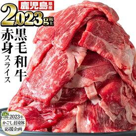 【ふるさと納税】日本一の和牛!鹿児島県産黒毛和牛モモスライス 計2,023g以上(506g×3P、さらに506gを1P!)きめ細かな霜降りが特徴の牛肉!国産の牛肉をすきやき、お鍋で!【ナンチク】 c0-050