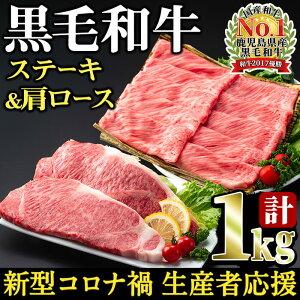 【ふるさと納税】祝・和牛日本一の鹿児島黒毛和牛!4等級以上の国産牛肉!高級部位<計1kg>ロースステーキ約200g×2枚(計400g)、肩ローススライス300g×2Pの詰め合わせ!すき焼きやしゃぶしゃ