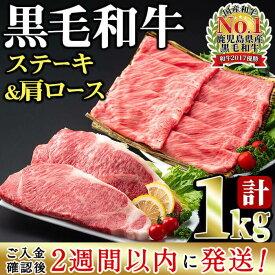 【ふるさと納税】祝・和牛日本一の鹿児島黒毛和牛!4等級以上の国産牛肉!高級部位<計1kg>ロースステーキ約200g×2枚(計400g)、肩ローススライス300g×2Pの詰め合わせ!すき焼きやしゃぶしゃぶに!【ナンチク】b5-096