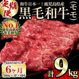 【ふるさと納税】【定期便・全6回】和牛日本一!鹿児島黒毛和牛肉!お肉の定期便!鹿児島県産黒毛和牛の赤身肉のすき焼き肉セット(500g×3パック×6か月)合計9kg!たんぱく質の含有料も高いもも肉のスライス【ナンチク】t015-001