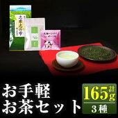 【ふるさと納税】お手軽お茶セット【志布志市観光特産品協会】p5-001
