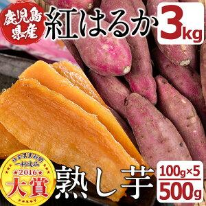 【ふるさと納税】さつまいも生産量日本一!鹿児島県産の紅はるか<3kg>と熟し芋<5袋・計500g>のセット!熟成さつま芋と大人気の干し芋を産地直送!【JAあおぞら】 a5-064