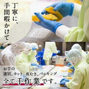 【ふるさと納税】日本農業新聞一村逸品大賞受賞!熟し芋【JAあおぞら】A-141