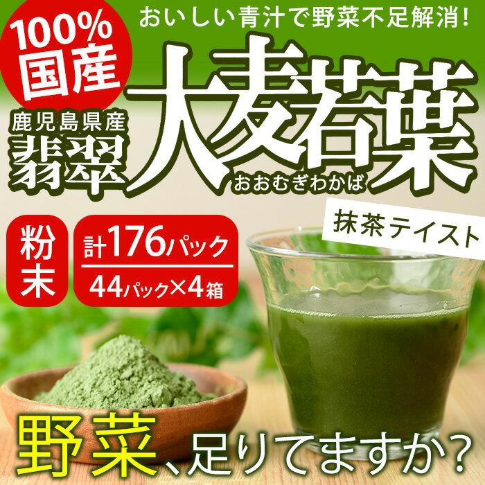 【ふるさと納税】鹿児島のおいしい青汁「翡翠 大麦若葉」【JAあおぞら】 b-077