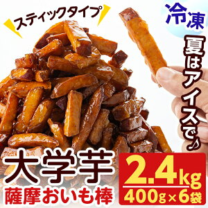 【ふるさと納税】鹿児島県産のさつまいもを大学芋に!薩摩おいも棒セット2.4kg(400g×6袋)おやつやお茶請けにスティックタイプ・小分けで食べやすい!国産のさつま芋スイーツ♪冷凍でお届